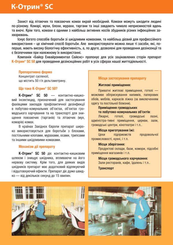 К-ОТРИН SC 50, K-Othrine SC 50 от постельных клопов, тараканов, мух